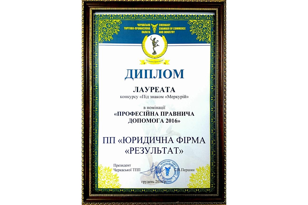 Диплом Черкасской ТПП